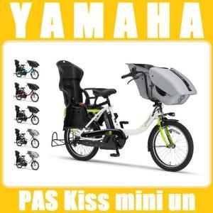 電動自転車 子供乗せ 2017年モデル YAMAHA ヤマハ PAS Kiss mini un パス キッス ミニ アン リアチャイルドシート付き PA20KXL|tour-de-zitensya