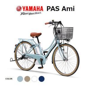 電動自転車 残り在庫僅か 特価 2018年モデル YAMAHA ヤマハ PAS Ami パス アミ 26インチ PA26A おまけ4点付き