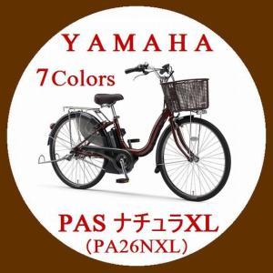 電動自転車 【2017年モデル】 YAMAHA (ヤマハ) PAS (パス) ナチュラXL 26インチ (PA26NXL)|tour-de-zitensya