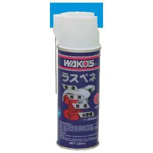 WAKO'S(ワコーズ) エアゾール■潤滑系■ RP-C ラスペネ業務用 A122(和光ケミカル)