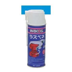 WAKO'S(ワコーズ) エアゾール■潤滑系■ RP-L ラスペネ A120(和光ケミカル)