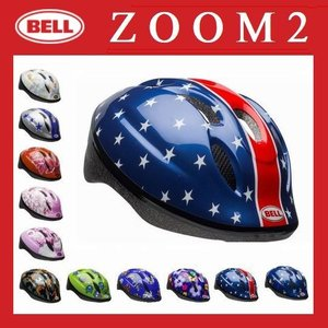 ヘルメット 子供用 幼児用 BELL ベル ZOOM2 ズームツー