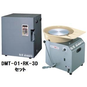(日本電産シンポ)電気陶芸窯DMT-01型+電動ろくろRK-3Dセット【搬入設置費無料!】|tourakubou