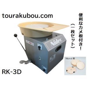 電動ろくろRK-3D型( ドベ受け付)【店長お勧め!】送料無料(九州、北海道、沖縄、一部地域を除く)|tourakubou