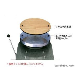 はめ込み式亀板セット KE-6|tourakubou