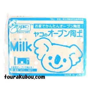 オーブン陶土 MILK ミルク 400g tourakubou