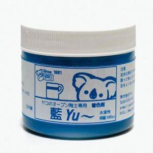 オーブン陶土用着色剤藍Yu〜100ml tourakubou