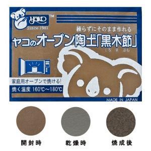 オーブン陶土 黒木節10kg【送料無料】 tourakubou