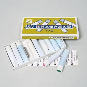 陶芸本焼き絵の具 基本10色セット|tourakubou
