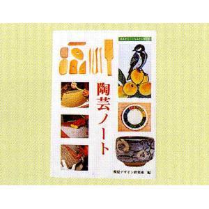 陶芸ノート|tourakubou