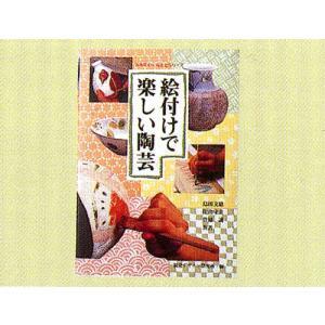 絵付けで楽しい陶芸|tourakubou