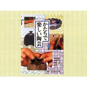 かたちで楽しい陶芸|tourakubou