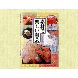 素材で楽しい陶芸|tourakubou