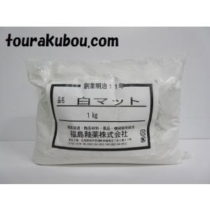 【新古】粉末釉薬 白マット釉 1Kg<入荷>|tourakubou