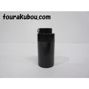 エボナイト小ソケットE17|tourakubou