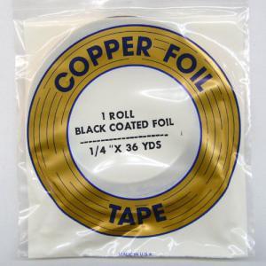 コパーテープ ブラック EB-1/4″(6.4mm)|tourakubou