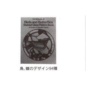 Birds and Butterflies|tourakubou