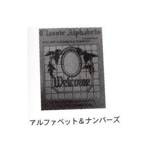Classic Alphabets|tourakubou