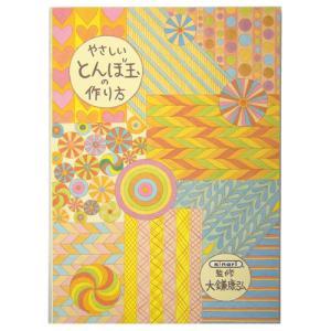 本『やさしいトンボ玉の作り方』|tourakubou