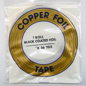 コパーテープ ブラック EB-11/64″(4.3mm)|tourakubou