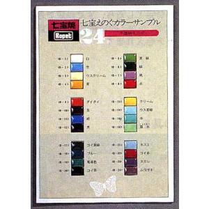 七宝絵の具色見本帳不透明24色組 tourakubou