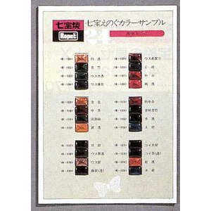 七宝絵の具色見本帳透明24色組 tourakubou