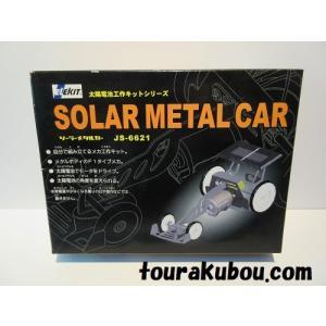 【限定アウトレット品50%OFF】ソーラーメタルカー JS-6621 エレキット|tourakubou