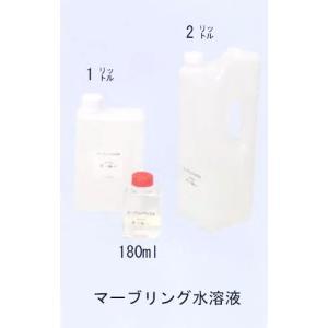マーブリング水溶液・180ml |tourakubou