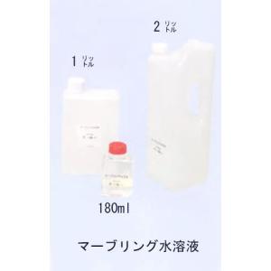 マーブリング水溶液・1L|tourakubou