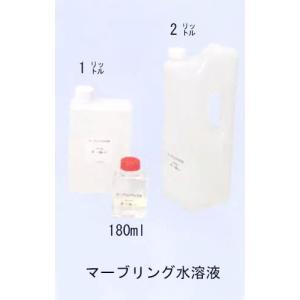マーブリング水溶液・2L|tourakubou