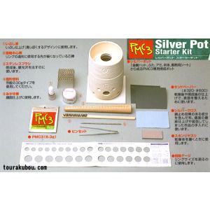 純銀粘土の入門セットです。プレゼント用ギフト包装も賜わっております。 紙箱入(W220*D155*H...