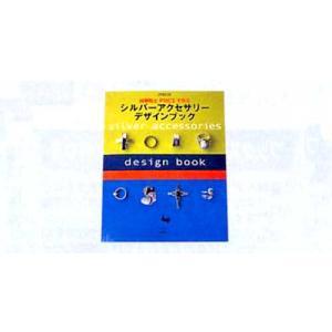 本『シルバーアクセサリーデザインブック』|tourakubou