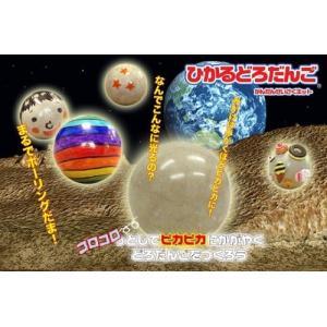 光る泥だんご制作キット(ひかるどろだんご)|tourakubou