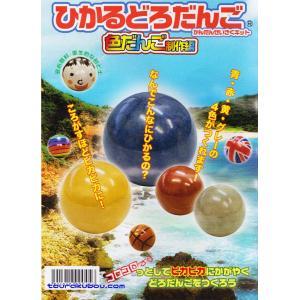 光る泥だんご制作キット(ひかるどろだんご)色だんご製作編|tourakubou