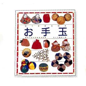 本『お手玉』|tourakubou