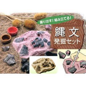 縄文発掘セット|tourakubou