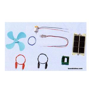 光電池実験セット〔DSB-1500〕