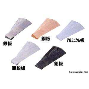 金属板(10枚入)|tourakubou