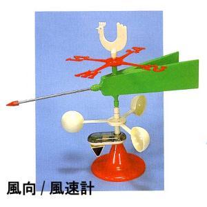 風向/風速計(風向風速計)