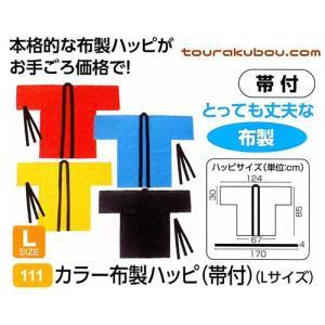 【激安!】カラー布製はっぴ tourakubou
