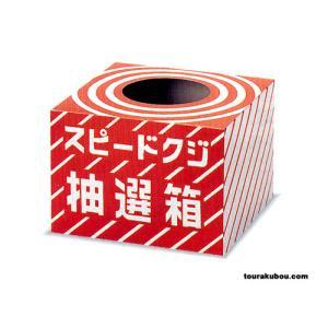 抽選箱3個P tourakubou