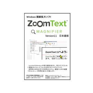 【送料サービス】画面拡大ソフト ZoomText11Magnifier AM-ZT/110MW 「視覚」|tourakubou