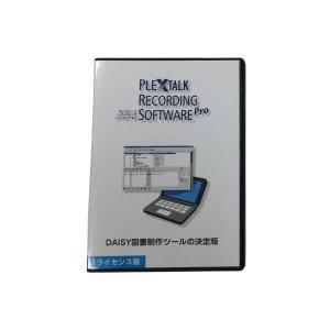 【送料サービス】デイジー編集ソフト プレクストーク PRSPro 1ライセンス版|tourakubou
