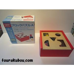 【限定アウトレット品50%OFF】木の知育玩具『ブロックパズルA』|tourakubou