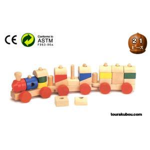 木の知育玩具『汽車ブロックA』|tourakubou