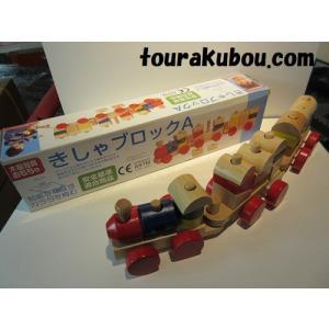 【限定アウトレット品50%OFF】木の知育玩具『汽車ブロックA』|tourakubou