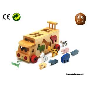 木の知育玩具『どうぶつバス』 ANIMAL TRACK|tourakubou
