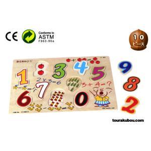 木の知育玩具『数字パズル』|tourakubou