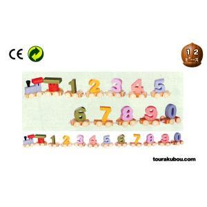 木の知育玩具『数字れっしゃ』|tourakubou