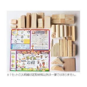 工作あそび お徳用木切れ工作|tourakubou